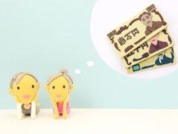 二人暮らしの老後の資金